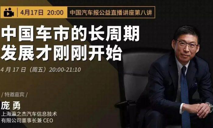 中国汽车报公益直播 中国车市的长周期发展才刚刚开始 (2)