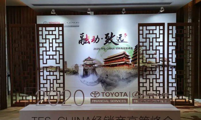 活动回顾 瀛之杰受邀参与丰田金融中国经销商高管峰会